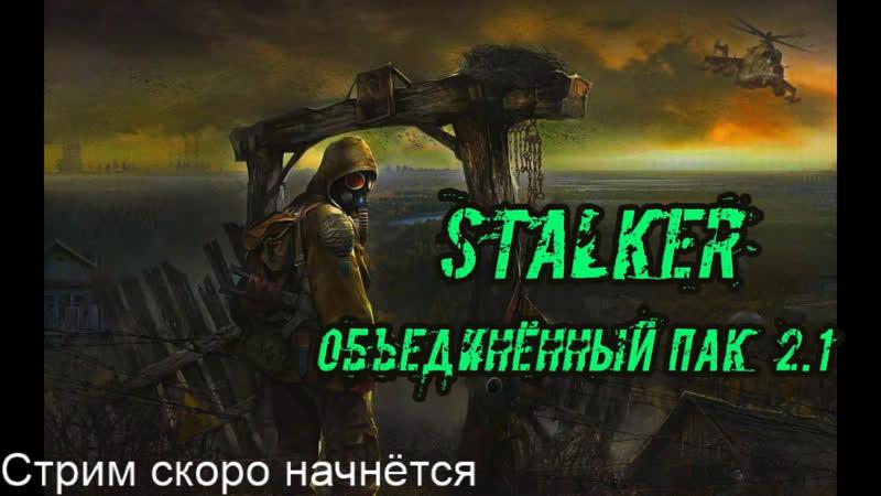 S.T.A.L.K.E.R. Объединенный Пак 2.1 НАРОДНАЯ СОЛЯНКА / НС ОП 2.1 / СЛОЖНОСТЬ РЕАЛИЗМ Стрим 33