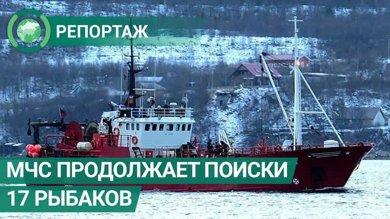 МЧС спасло двух рыбаков с затонувшего в Баренцевом море траулера Онега ФАН ТВ