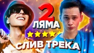 Slava Marlow feat. Даня Милохин - 2 ЛЯМА! **Слив Трека!**