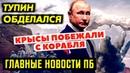 ОТ ЭТОГО БУНКЕР ЗАДРОЖАЛ. ХОЛУИ ПОТЕРЯЛИ СОН. КРЫСЫ РВУТ КОГДИ ИЗ РОССИИ. ГЛАВНЫЕ НОВОСТИ ПБ