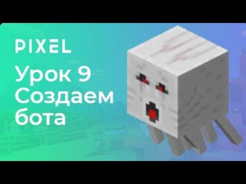 Minecraft программирование на Python для детей Урок 9 Искусственный интеллект