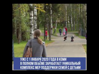 Закон Сергея Гапликова о поддержке семей с детьми принят депутатами Госсовета Коми единогласно