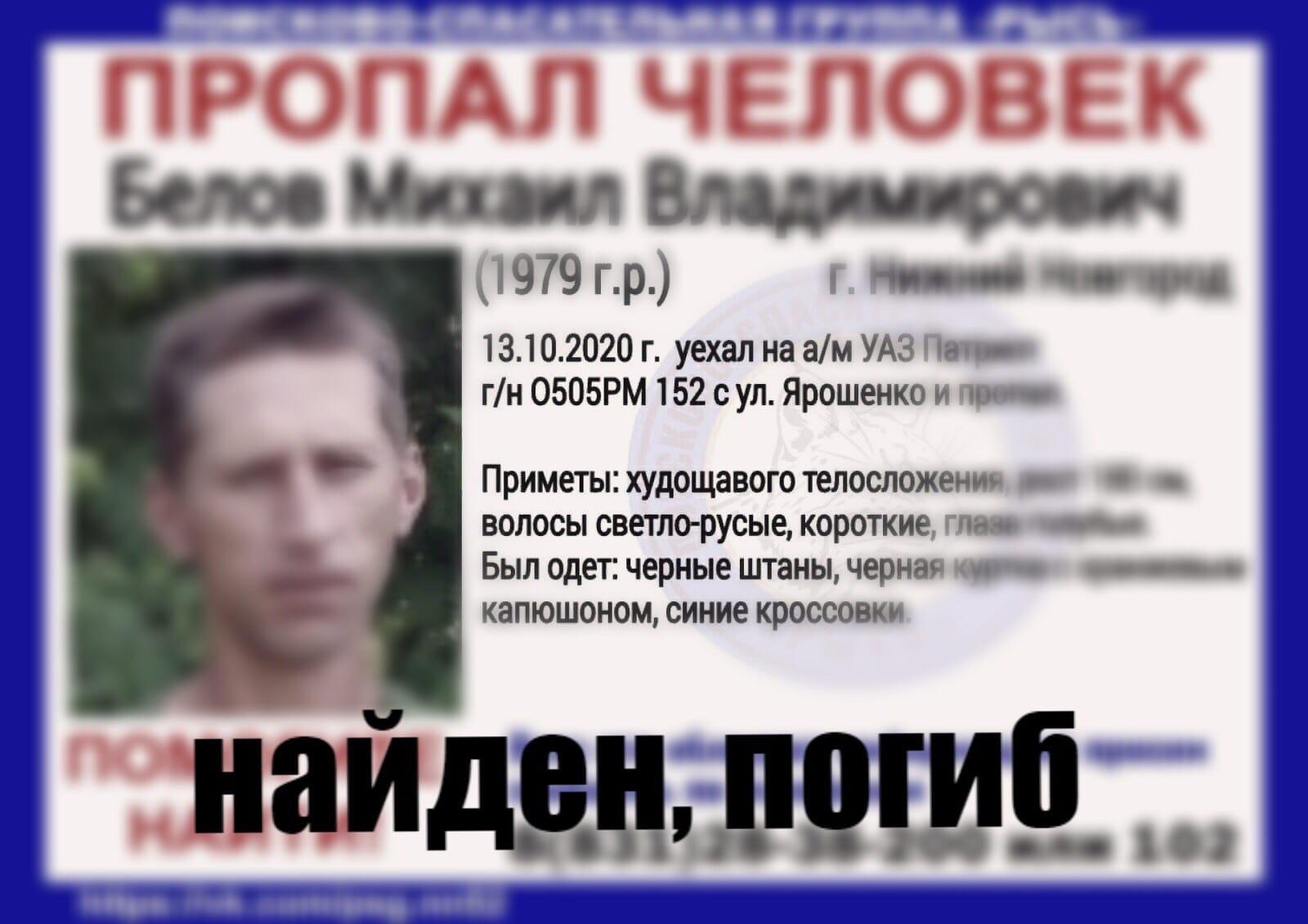 Белов Михаил Владимирович