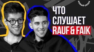 ЧТО СЛУШАЕТ RAUF & FAIK   Новый трек с альбома и Иван Дорн под фортепиано