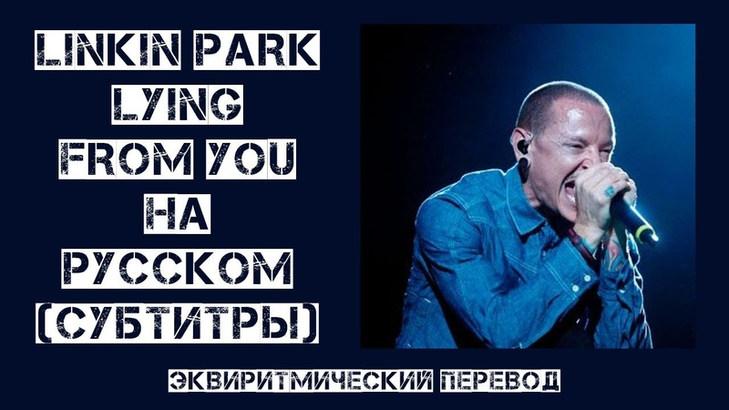 На русском Linkin Park Lying From You Субтитры