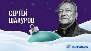 Сергей Шакуров –  «Диалог у новогодней ёлки» Юрия Левитанского