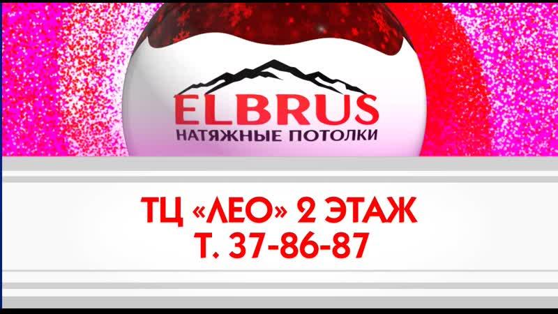 Натяжные потолки от компании Эльбрус