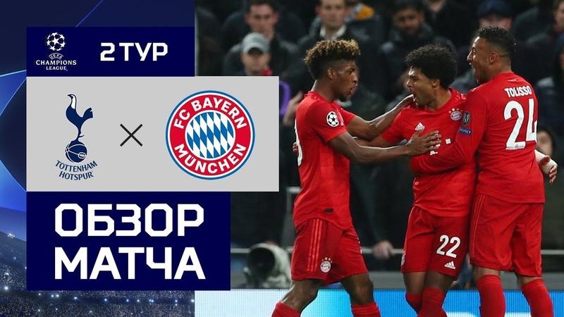 01 10 2019 Тоттенхэм Бавария 2 7 Обзор матча