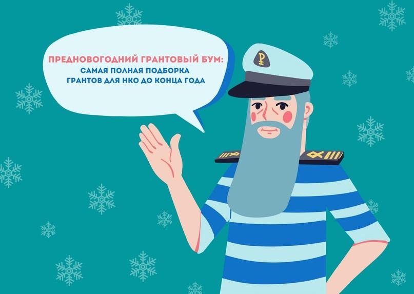 Подборка от Капитана Грантов, изображение №1
