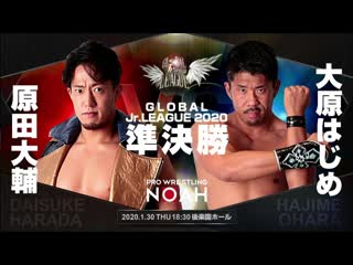 Daisuke Harada vs. Hajime Ohara