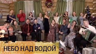 Небо над водой (Россия) – спели очень мощно, Гармонь в прямом эфире в Новогоднюю ночь