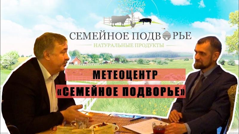 Метеоцентр СЕМЕЙНОЕ ПОДВОРЬЕ