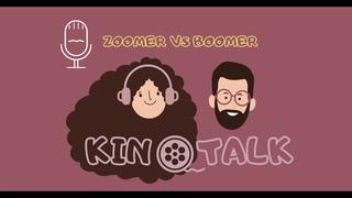 Zoomer Boomer Kinotalk - подкаст про кино. Тизер