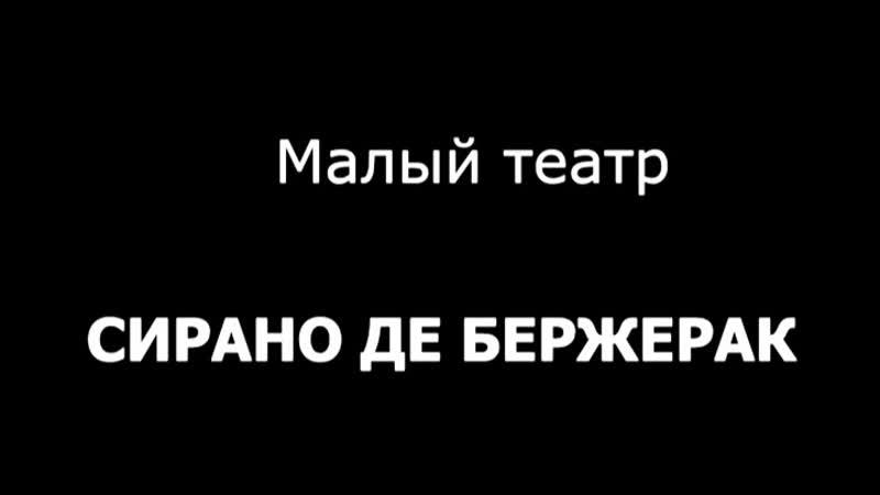 2012 Сирано де Бержерак Малый театр Ж Лаводан