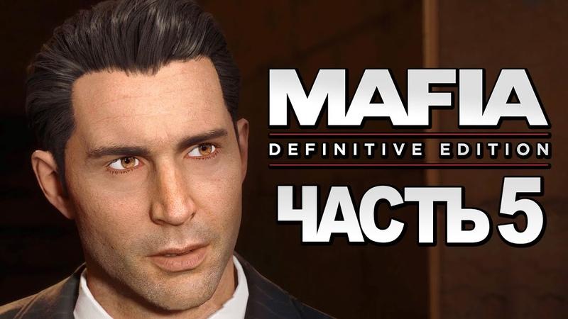 Mafia Definitive Edition ➤ Прохождение 4K Часть 5 СВЯТЫЕ И ГРЕШНИКИ