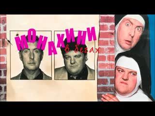 Комедия/Монахини в бегах _ Nuns on the Run (Фильм)