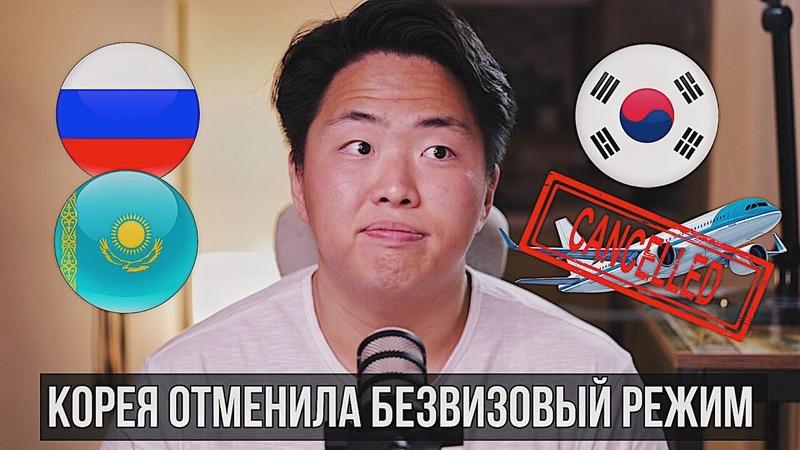 Иностранцам в Корее больше НЕ Рады Отмена безвизового режима с Россией и Казахстаном
