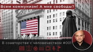 Всем коммунизм! А мне свободы! // В соавторстве с человечеством # 002