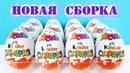 НОВАЯ СБОРКА КИНДЕР СЮРПРИЗ 2020 ИГРУШКИ APPLAYDU! Unboxing NEW Kinder Surprise eggs