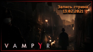 Вампирская жизнь ● Vampyr ч.4