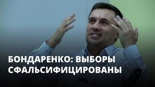Бондаренко: выборы сфальсифицированы