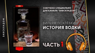 История водки - Вильям Похлебкин, часть 1. Аудиокнига