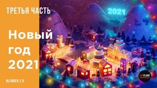 Создаем Новогоднюю сцену в Blender 2.9 | Low Poly New Year 2021 | Isometric Blender | Третья часть