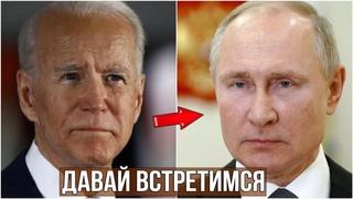 СРОЧНО! Байден позвонил Путину и предложил встречу