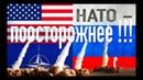 🇷🇺 Россия дает понять HATO, что у берегов Kpымa будет действовать решительно