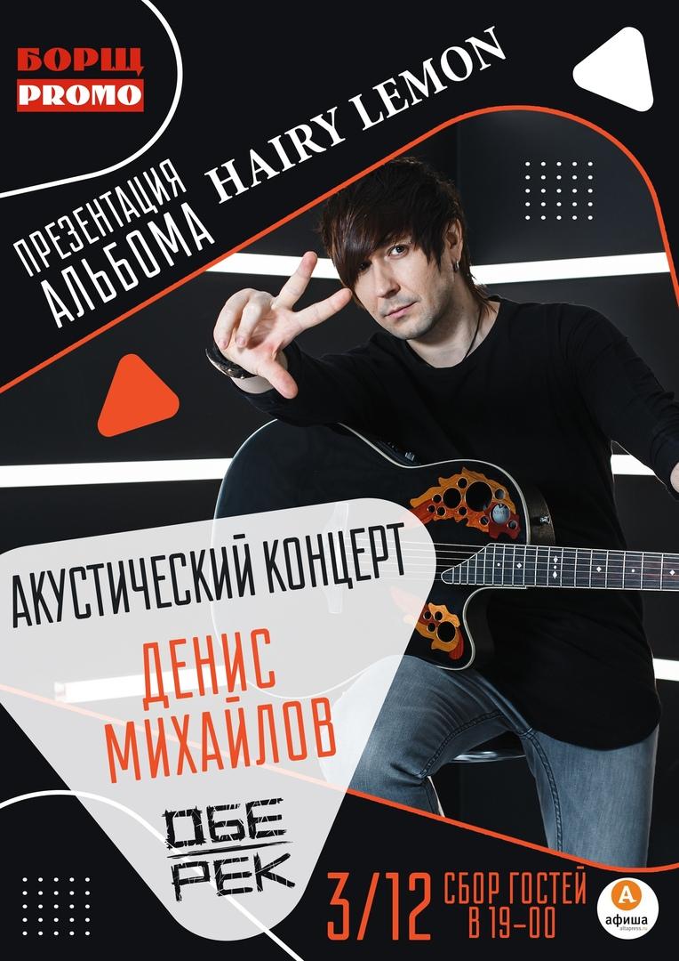 Афиша Барнаул ДЕНИС МИХАЙЛОВ (ОБЕ-РЕК) / БАРНАУЛ/ 03.12.