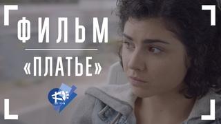 ПЛАТЬЕ ▶ короткометражный фильм