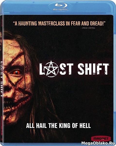 Последняя смена / Last Shift (2014/BDRip/HDRip)