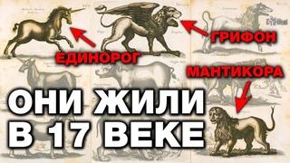 7 МИФИЧЕСКИХ ЗВЕРЕЙ КОТОРЫЕ СУЩЕСТВОВАЛИ НА САМОМ ДЕЛЕ. ЕДИНОРОГИ И ГРИФОНЫ ЭТО РЕАЛЬНЫЕ ЖИВОТНЫЕ