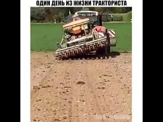 Один день из жизни тракториста