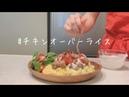 200708 チキンオーバーライスを作った日 料理vlog レシピ ニューヨーク 【食べ物