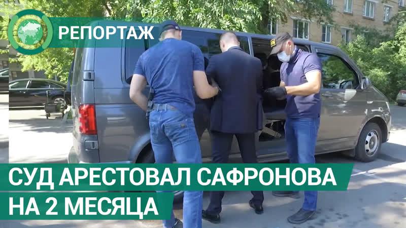 Журналиста и советника главы Роскосмоса Ивана Сафронова арестовали на два месяца ФАН ТВ
