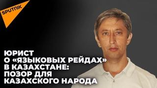 """Юрист о языковых рейдах в Казахстане: """"Нужно возбуждать уголовные дела"""""""