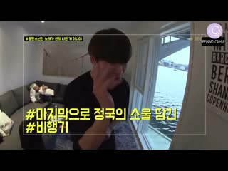 [GIFT VOD] BTS-Bon Voyage [Season1] Behind Cam 8(Türkçe Altyazılı)