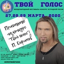 Пётр Елфимов фотография #16