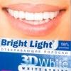 """Официальная группа  компании """"Bright Light"""""""