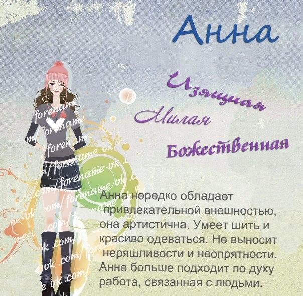 костюм стихи картинки с именем аня узнать