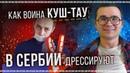 Воина Куш-Тау дрессируют в Сербии Руслан Нуртдинов