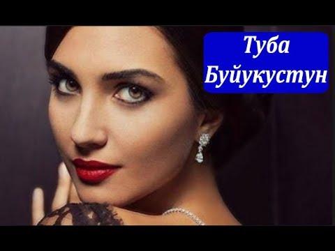 Туба Буйукустун Биография Муж Дети