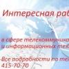 Interestnaya-Rabota V-Sfere-Informatsionnykh-Tekhnologi