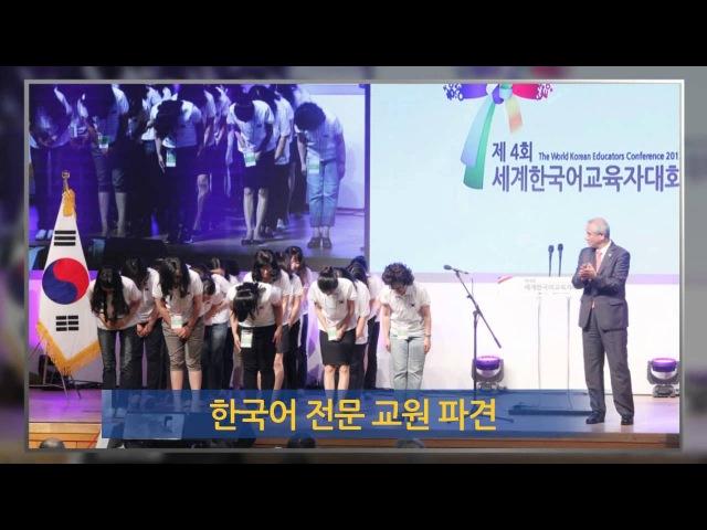 세종학당재단 소개 동영상13년 포럼