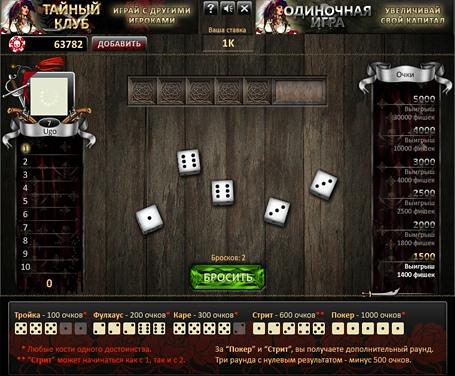 в онлайн играть покер кости