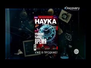 Беар Гриллс По стопам выживших 1 выпуск 2013