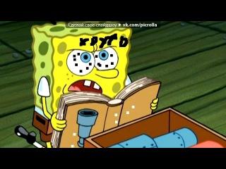 «приколи» под музыку Вормикс - !!!смех!!!. Picrolla