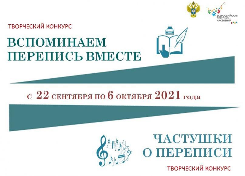 Карелиястат объявляет творческие конкурсы «Вспоминаем перепись вместе» и «Частушки о переписи»!