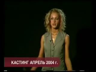 Кастинг Ольги Бузовой. Отбор на телешоу ДОМ-2 за  2004 год.